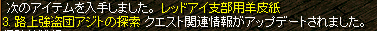 RedStone-07.02.05[06].jpg